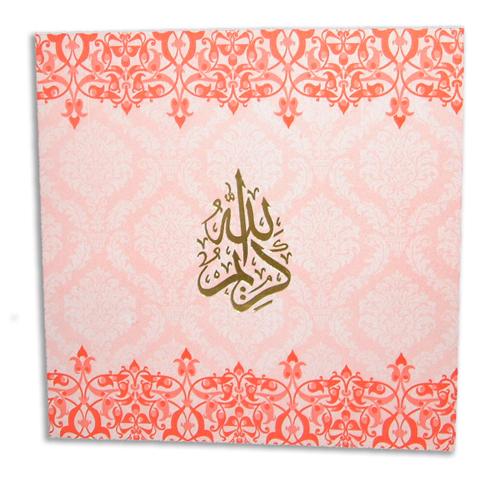 Muslim Wedding Card AKB 1515