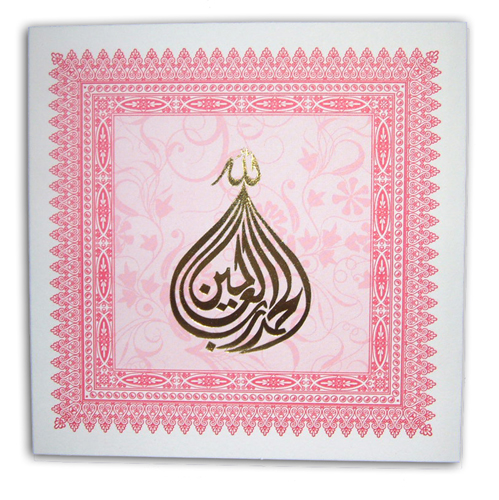 Muslim Wedding Card ALH 1515