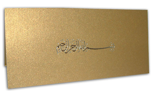 Muslim Wedding Card  MAT Dark Gold