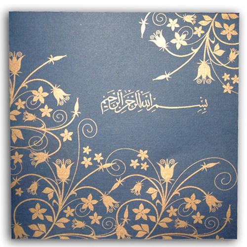 Muslim Wedding Card GFL 301